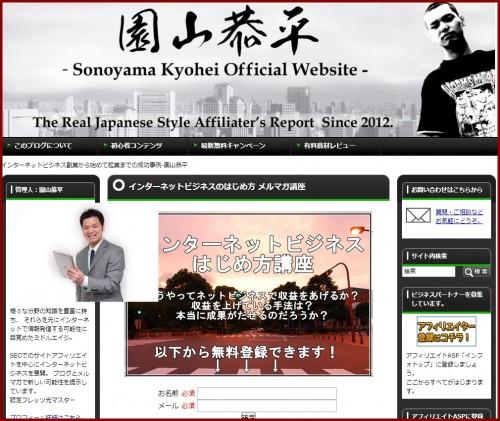 賢威5.0時代の園山恭平サイト
