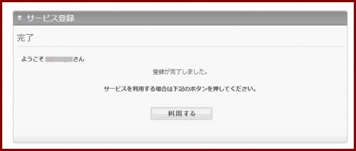 so-netブログ9