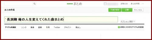 NAVERまとめ5