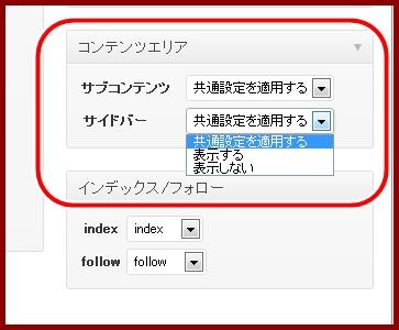 賢威6.1のコンテンツ設定