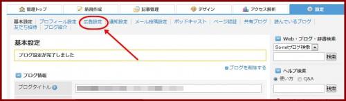 so-netブログ11