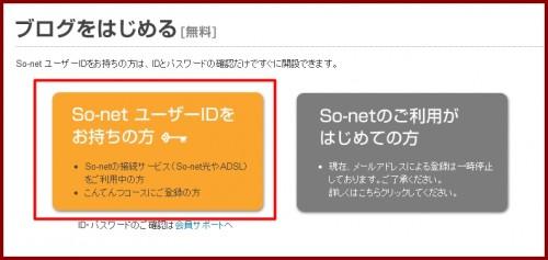 so-netブログ6