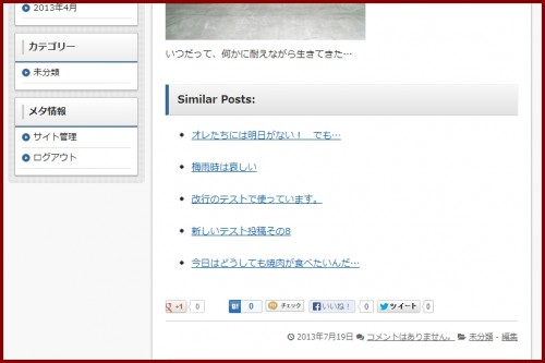 similarposts設定
