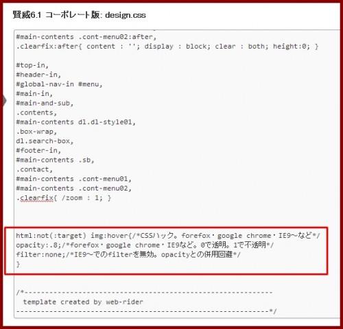 賢威6.1テーマ編集