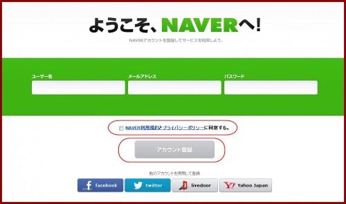 NAVERまとめ1