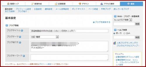 so-netブログ5