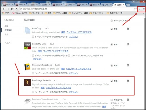 Fast Image Research使い方