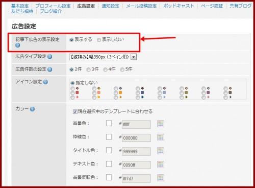 so-netブログ12