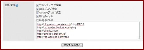 so-netブログ8