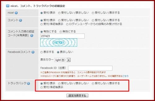 so-netブログ10