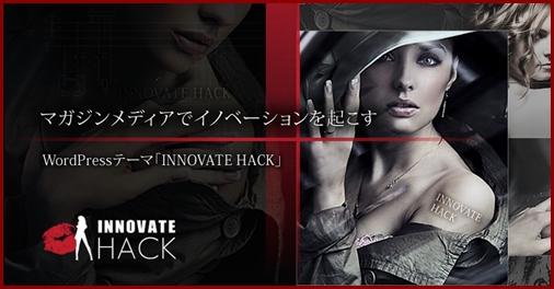 INNOVATE HACK (tcd025)