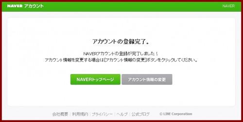 NAVERまとめ2