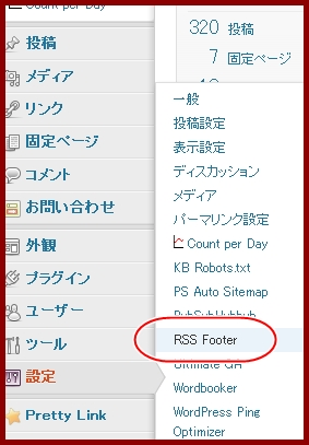 RSSFooter設定1