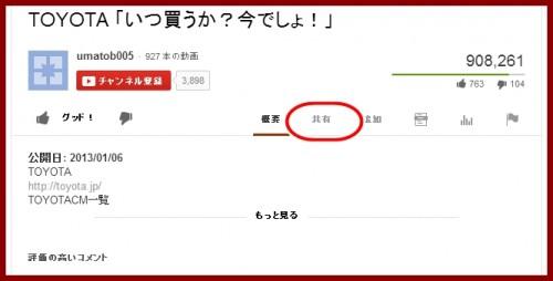 Youtube貼り付け方1