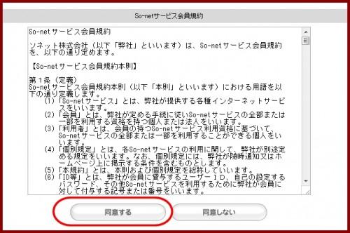 so-netブログこんてんつコース