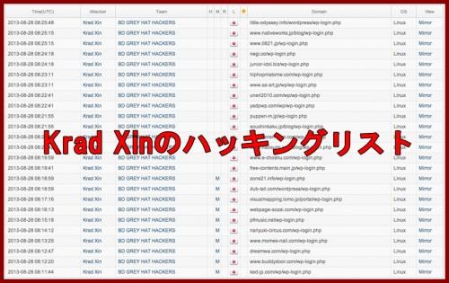 Krad Xinのハッキングリスト
