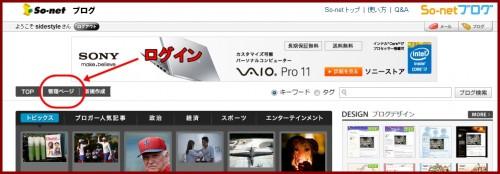 so-netブログ1