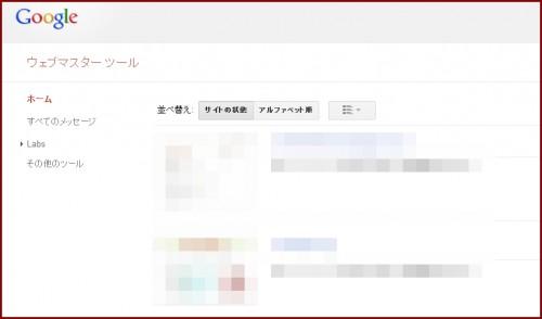 ウェブマスターツール1