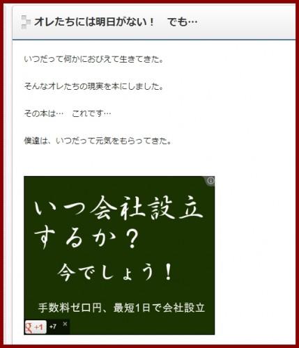 アドセンスマネージャー設定5