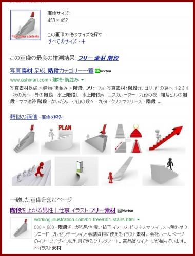 類似画像検索2