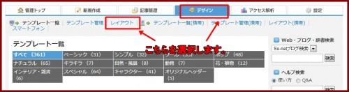 so-netブログ14