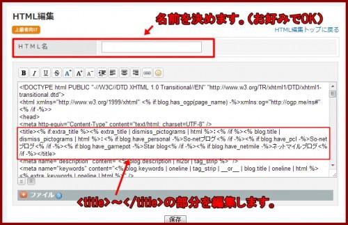 so-netブログ19