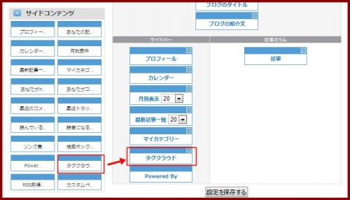 so-netブログ17