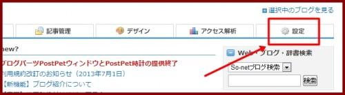 so-netブログ4