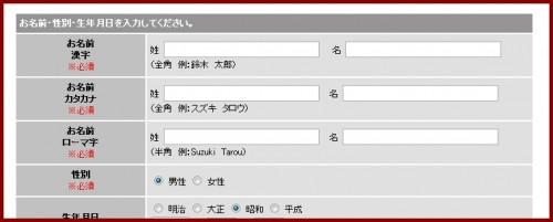 so-netブログ3