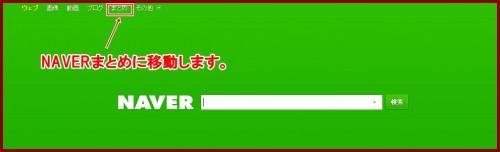 NAVERまとめ3