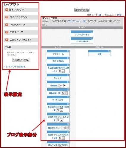 so-netブログ15