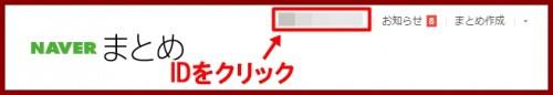 NAVERまとめ15