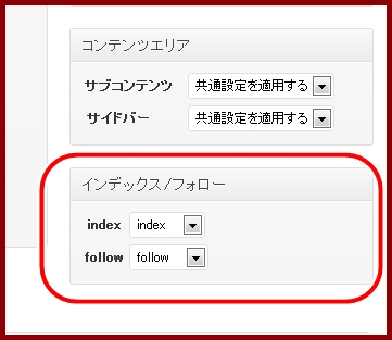 賢威6.1のnoindex設定