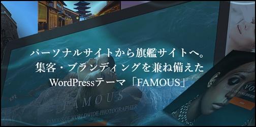 FAMOUS(TCD064)