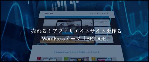 TCDワードプレスBRIDGE
