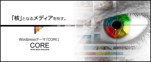 tcdcore