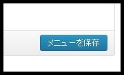 賢威6.1別窓表示設定4