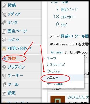 賢威6.1別窓表示設定