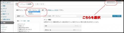 賢威6.1別窓表示設定1