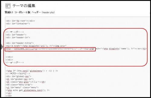 賢威6.1ヘッダーテスト2
