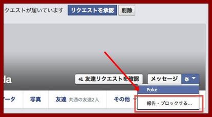 facebookなりすまし2