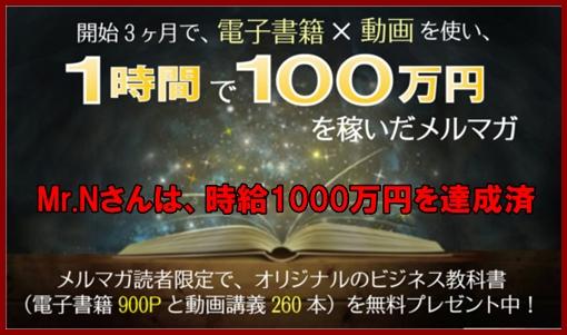Mr.N時給1000万円