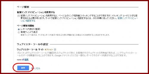 グーグルアナリティクスサイト追加3