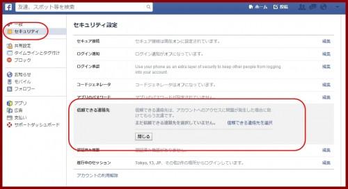 facebookなりすまし1