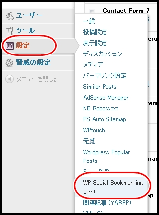 wpソーシャルブックマーク設定
