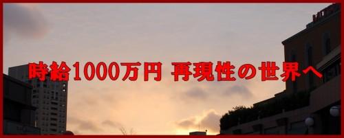 アフィリエイトフォーミュラ1000万