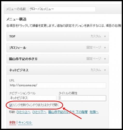 賢威6.1別窓表示設定3