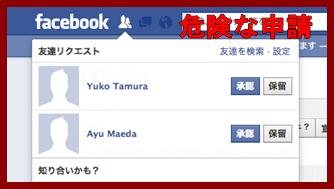 facebookなりすまし