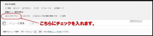 賢威6.1別窓表示設定2