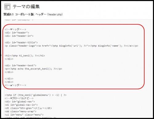 賢威6.1ヘッダーテスト1